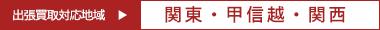 出張買取対応地域 東京・神奈川・千葉・埼玉・静岡・山梨